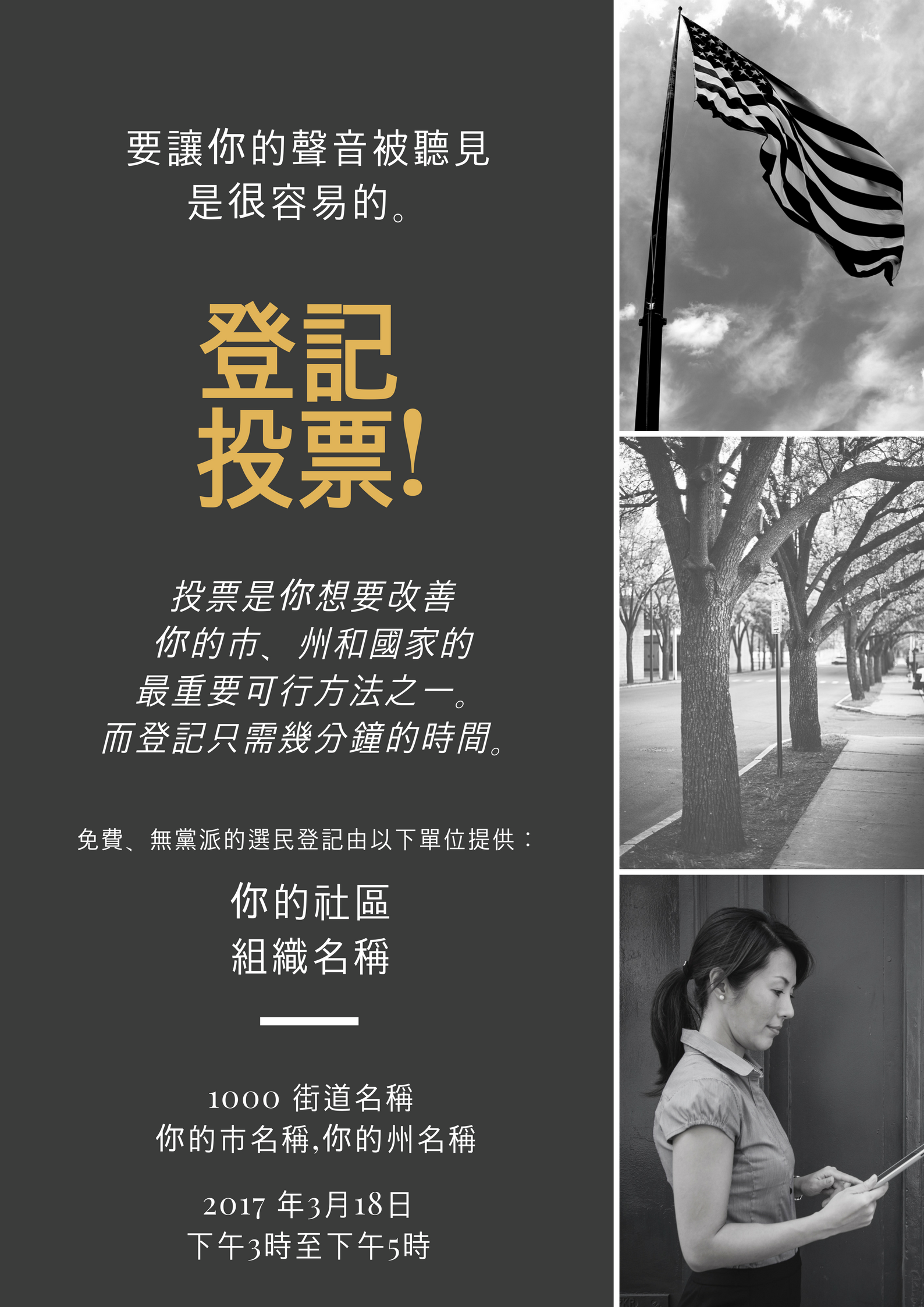 Black and white poster promotes a voter registration event with Chinese placeholder text